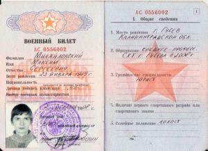 Фото на военный билет: требования и размеры в 2019 году